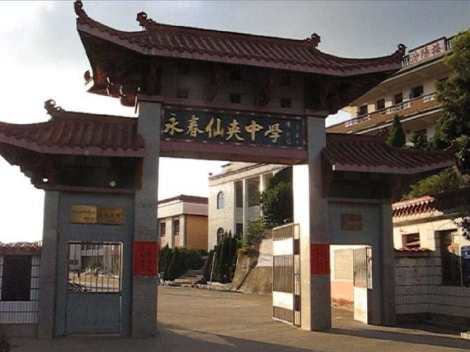 福建省永春仙夹中学