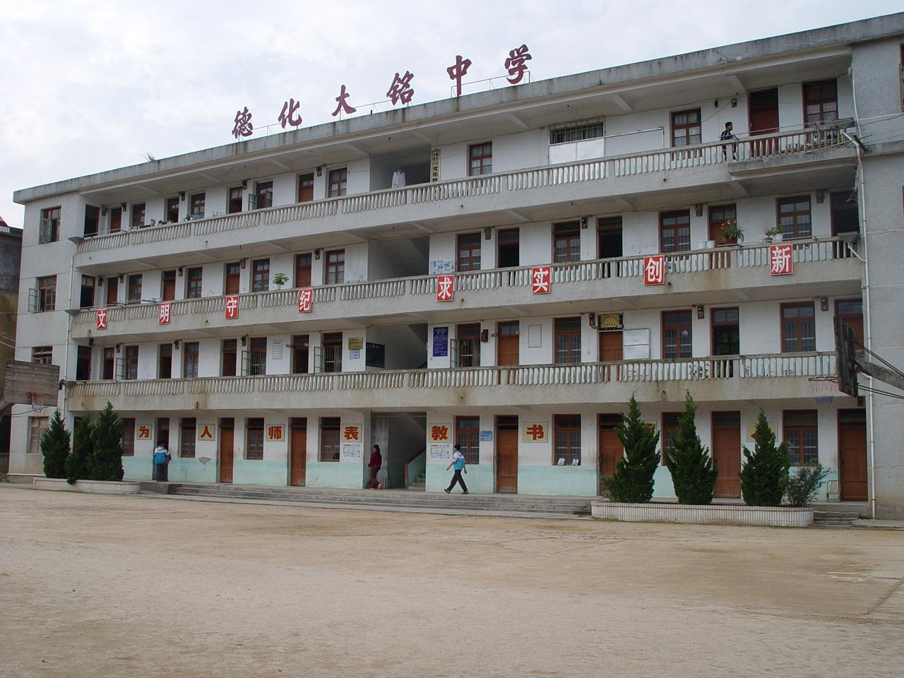 德化县大铭中学