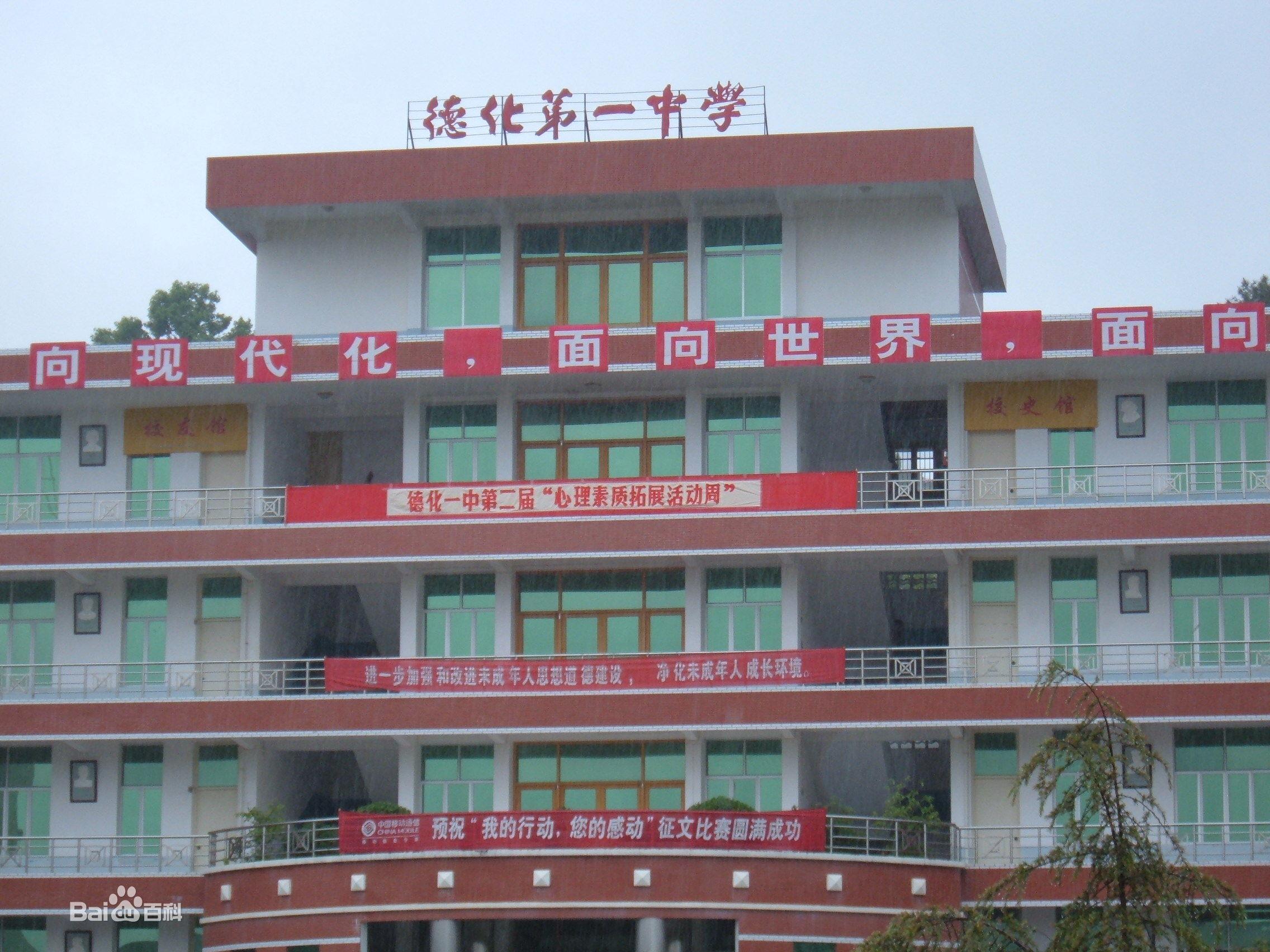 德化县第一中学