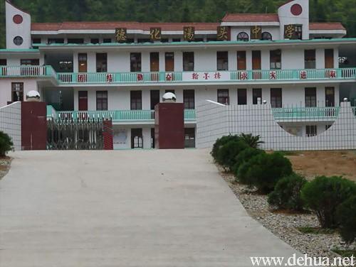 德化县汤头中学
