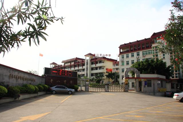 晋江市平山中学