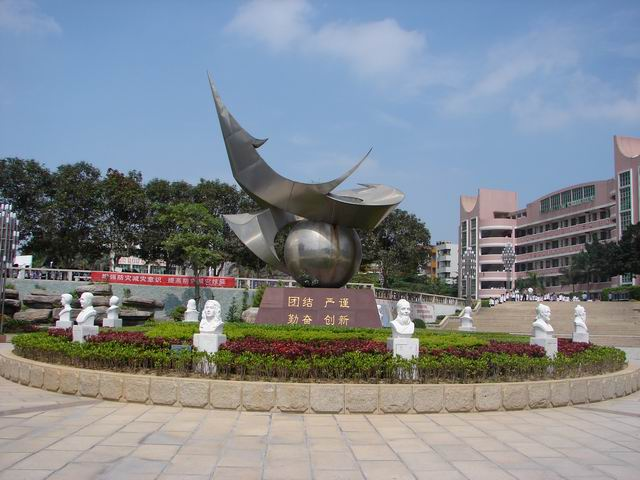 晋江市第二中学