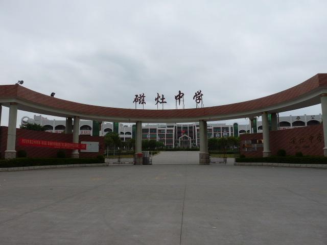 晋江市磁灶中学