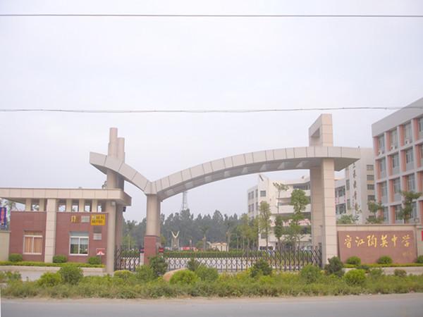晋江市淘英中学