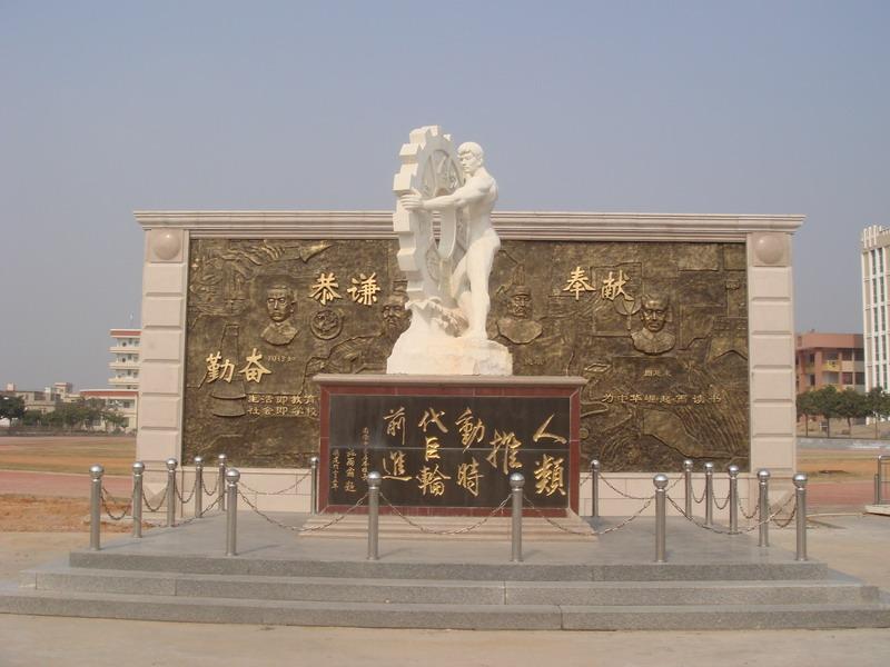 晋江市南侨中学