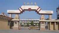 晋江市英林中学