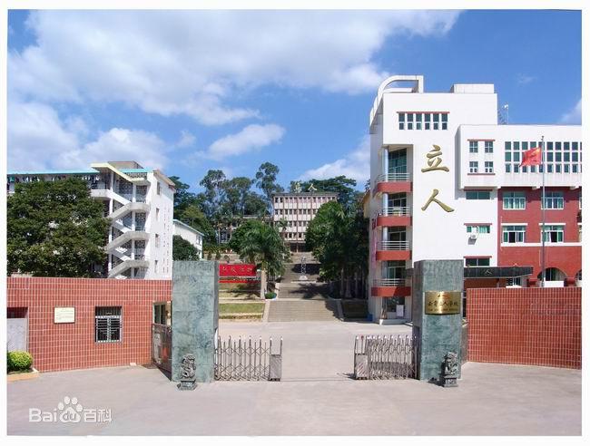 云霄立人学校