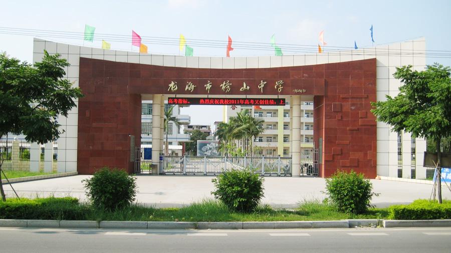 龙海市榜山中学