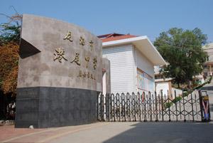 龙海市港尾中学