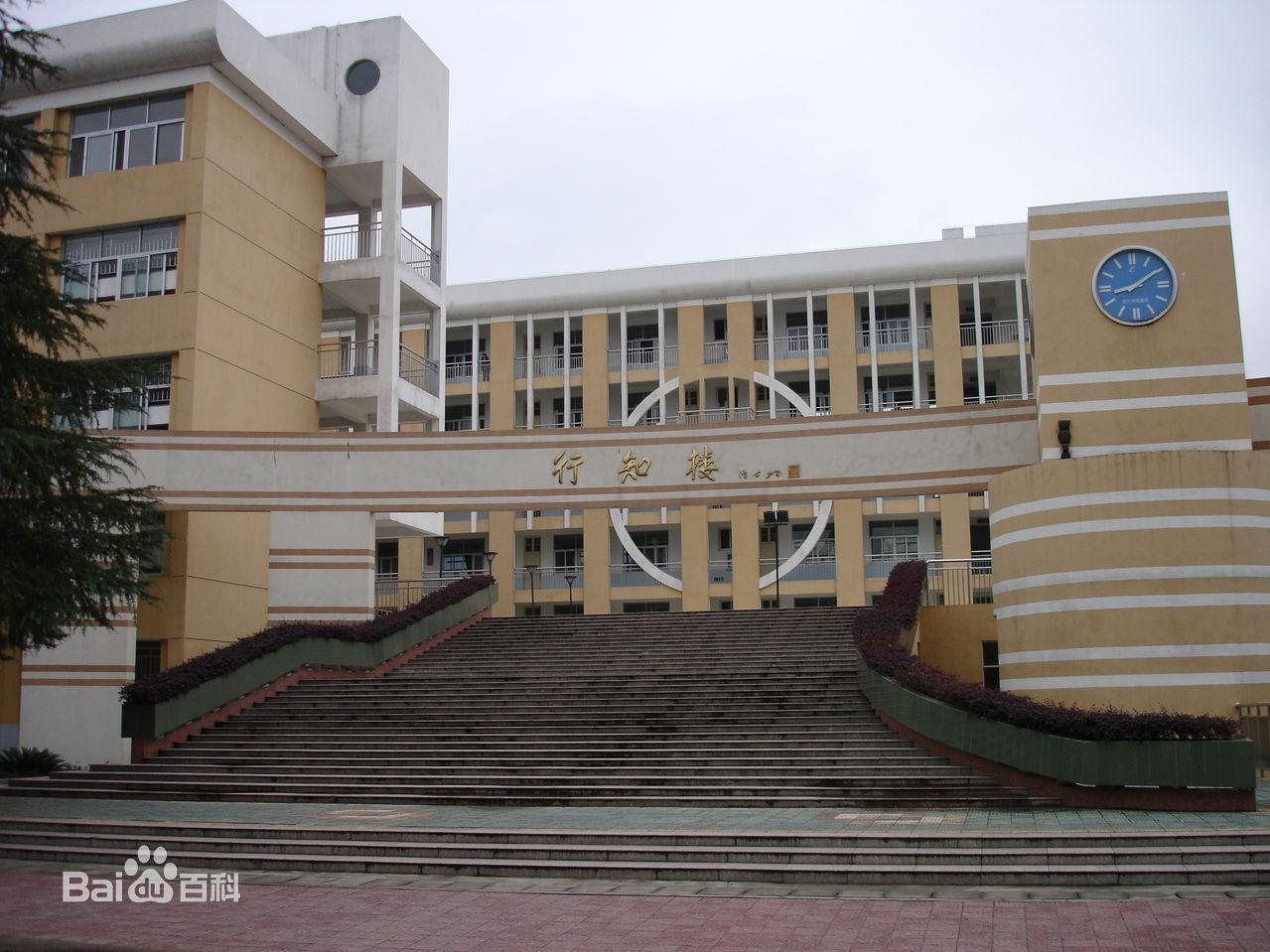 松溪县第一中学