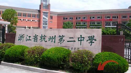浙江省杭州第二中学