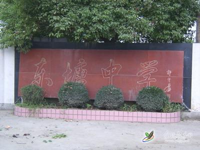杭州市余杭区仁和镇东塘中学