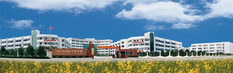 温州育英国际实验学校