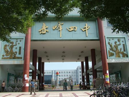 赤峰第四中学