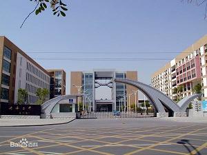 元宝山区第一中学