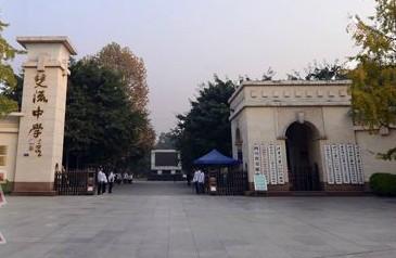 四川省双流中学