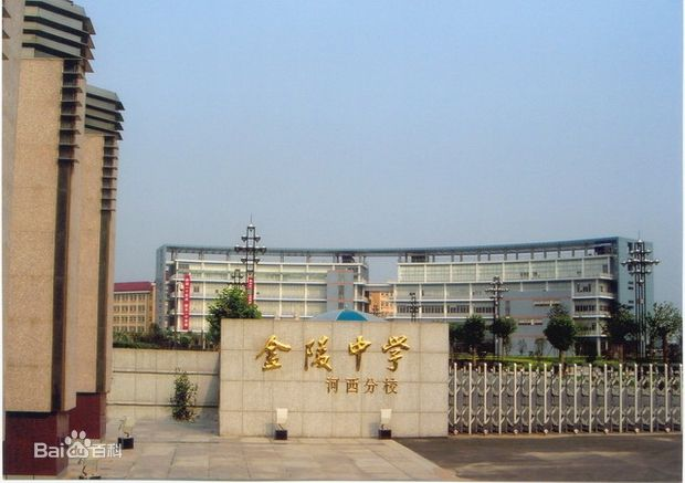 南京市河西中学