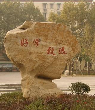 南京市第六十六中学