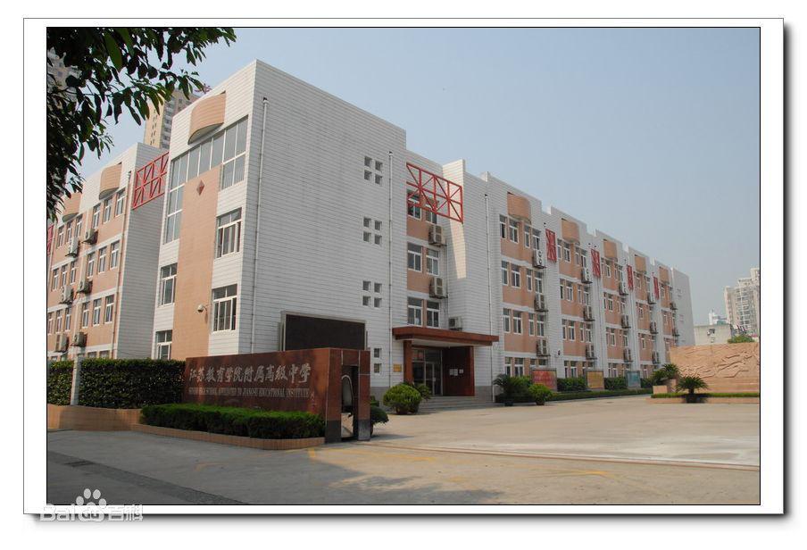 江苏教育学院附属高级中学