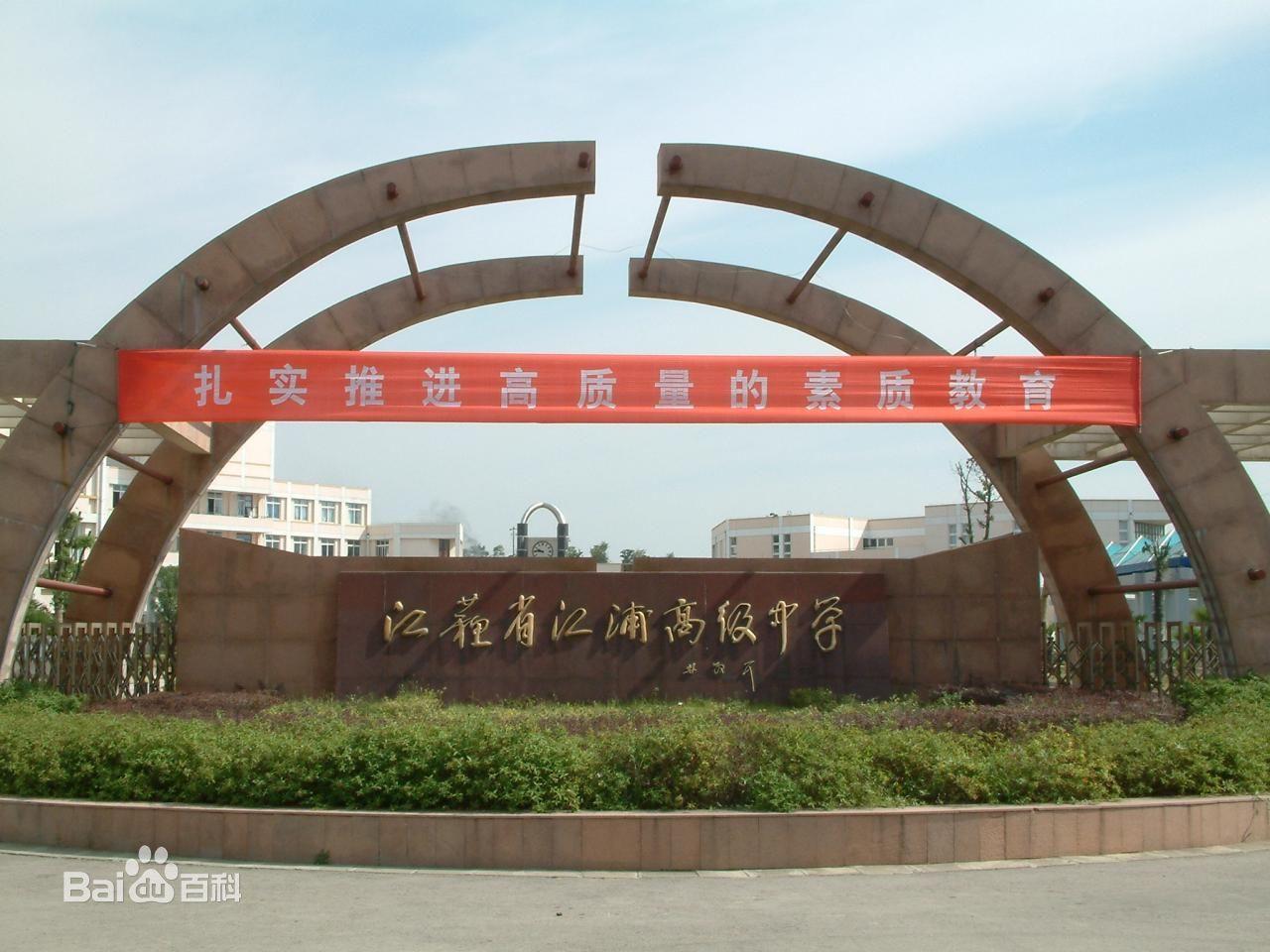 江浦县第四中学