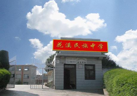 贵阳市花溪民族中学