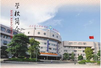 广州市番禺区市桥第二中学