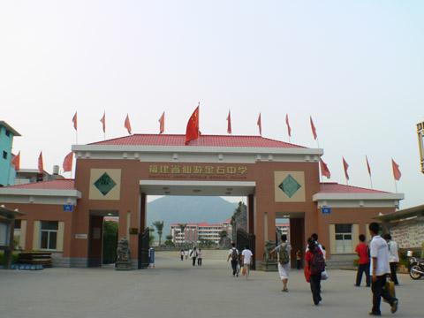 福建省仙游金石中学