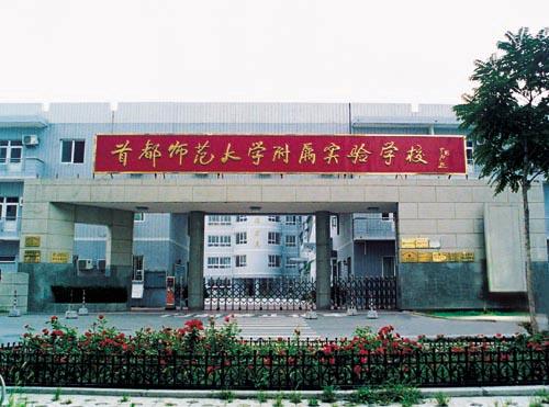 首都师范大学附属实验学校