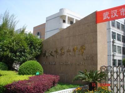 武汉市第六中学分校