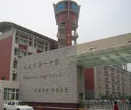 武汉市第一中学