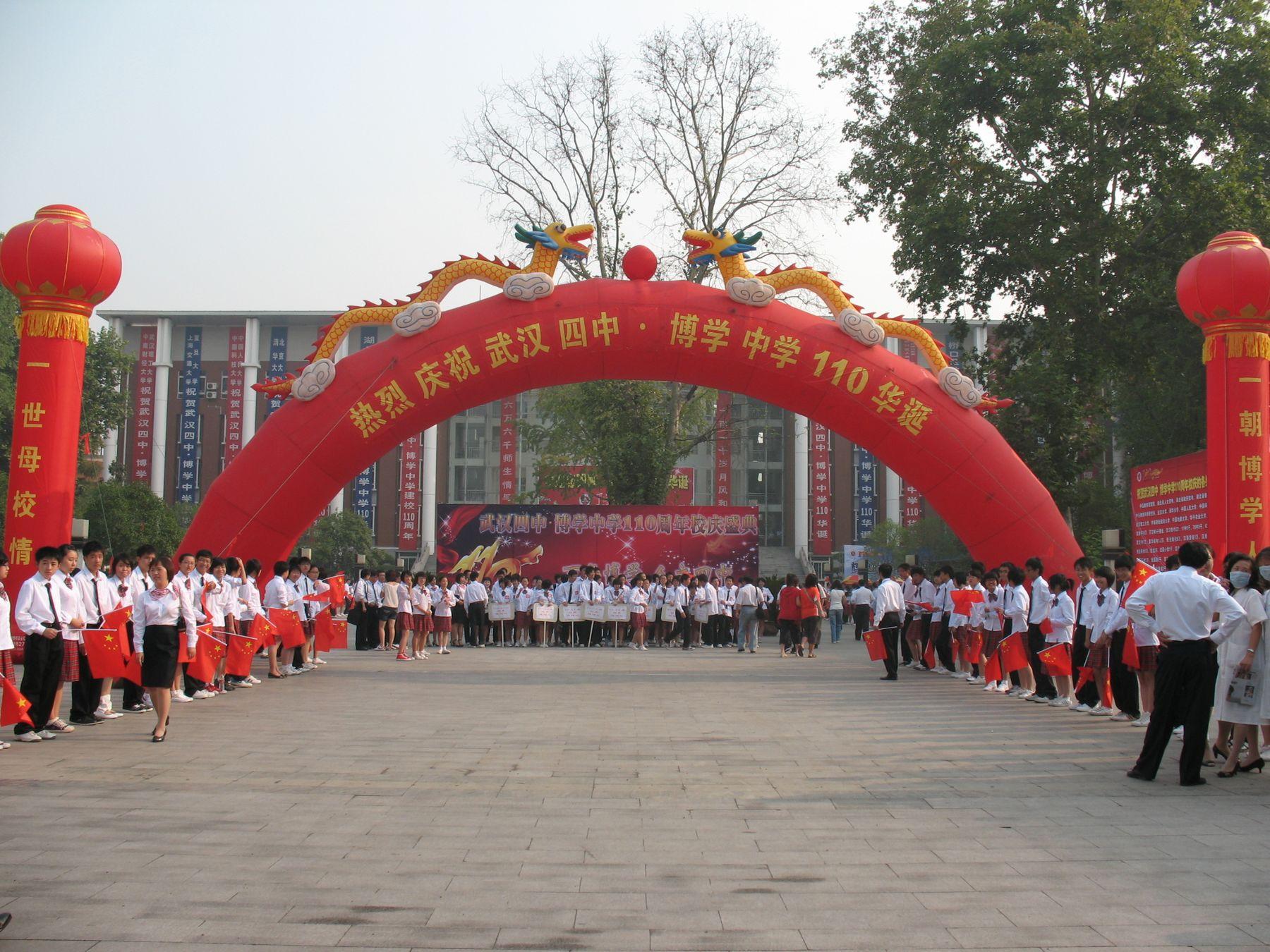 武汉市第四中学