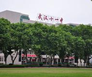 武汉市第十一中学