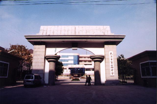 武汉市第十四中学