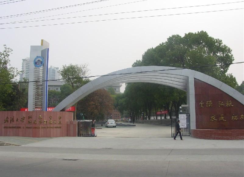 武汉大学附属中学