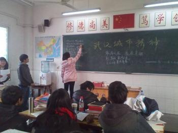 武汉市马房山中学