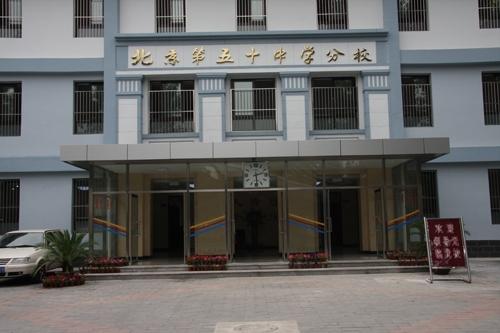 北京市第五十中学分校