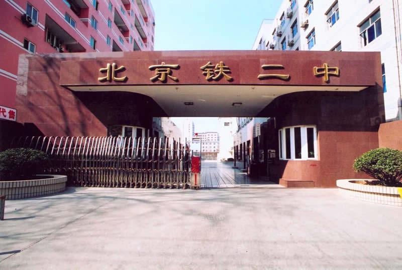 北京市铁路第二中学