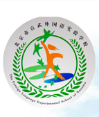 北京市宣武区外国语实验学校