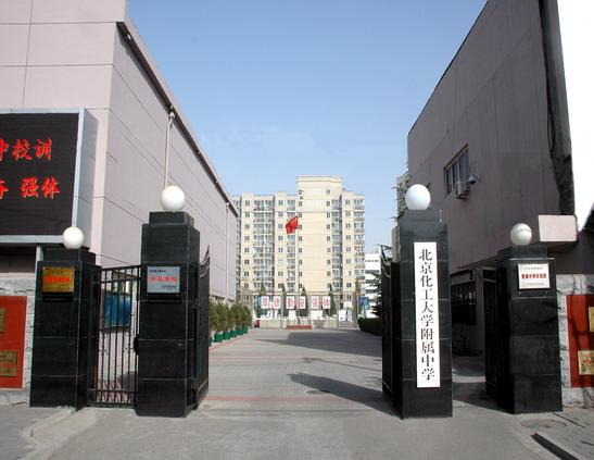 北京化工大学附属中学