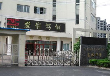 北京教育科学研究院附属实验中学