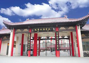 中国红十字基金会北京拔萃双语学校