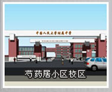 中国人民大学附属中学朝阳学校