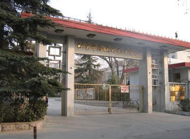 北京市海淀实验中学
