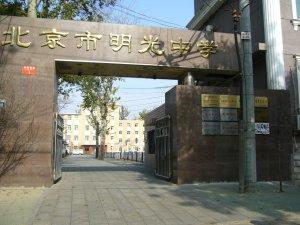 北京市明光中学