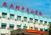 北京大学附中香山学校