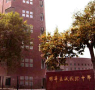 天津市耀华嘉诚国际学校