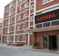 天津市和平艺术中学