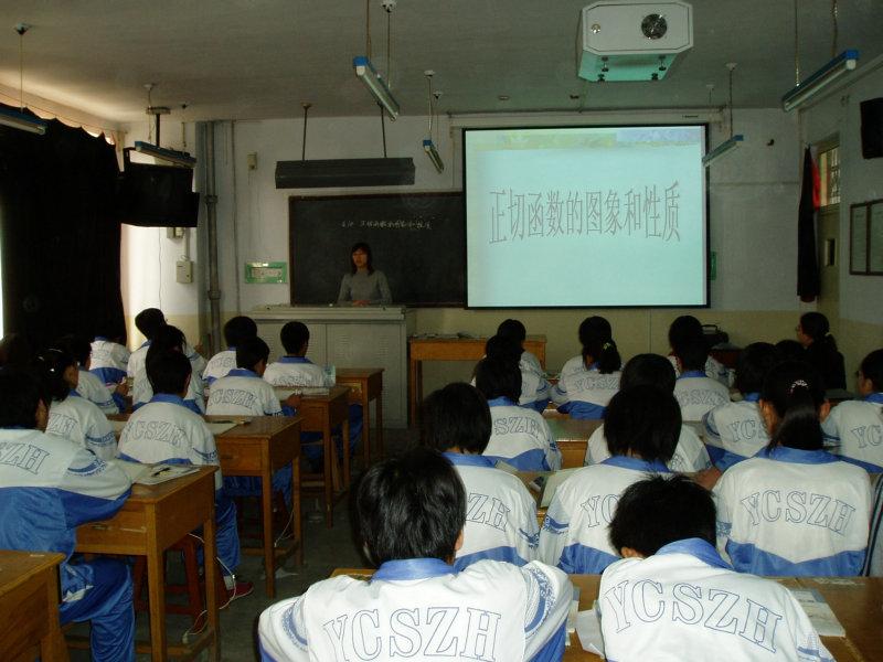 杨村第三中学