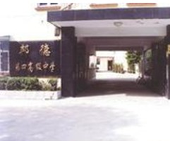 上海民办邦德第四高级中学