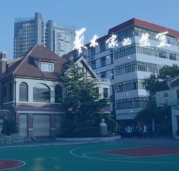 上海市戏剧学院附属中学